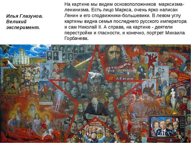 Илья Глазунов. Великий эксперимент. На картине мы видим основоположников м...