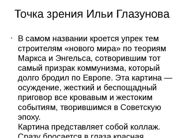 Точка зрения Ильи Глазунова В самом названии кроется упрек тем строителям «но...