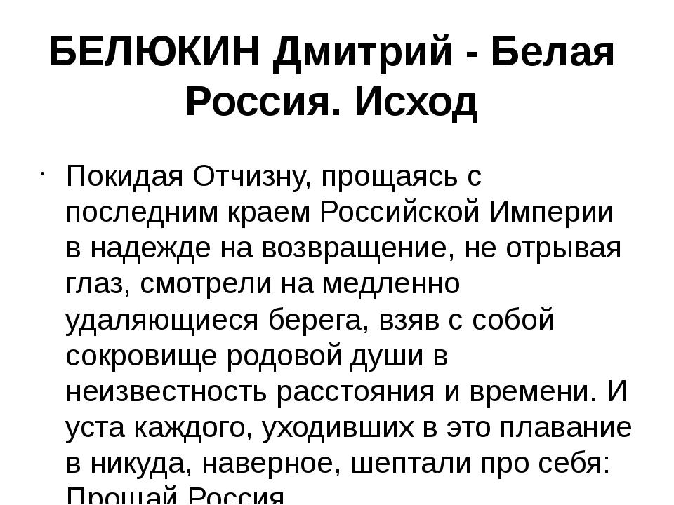 БЕЛЮКИН Дмитрий - Белая Россия. Исход Покидая Отчизну, прощаясь с последним к...