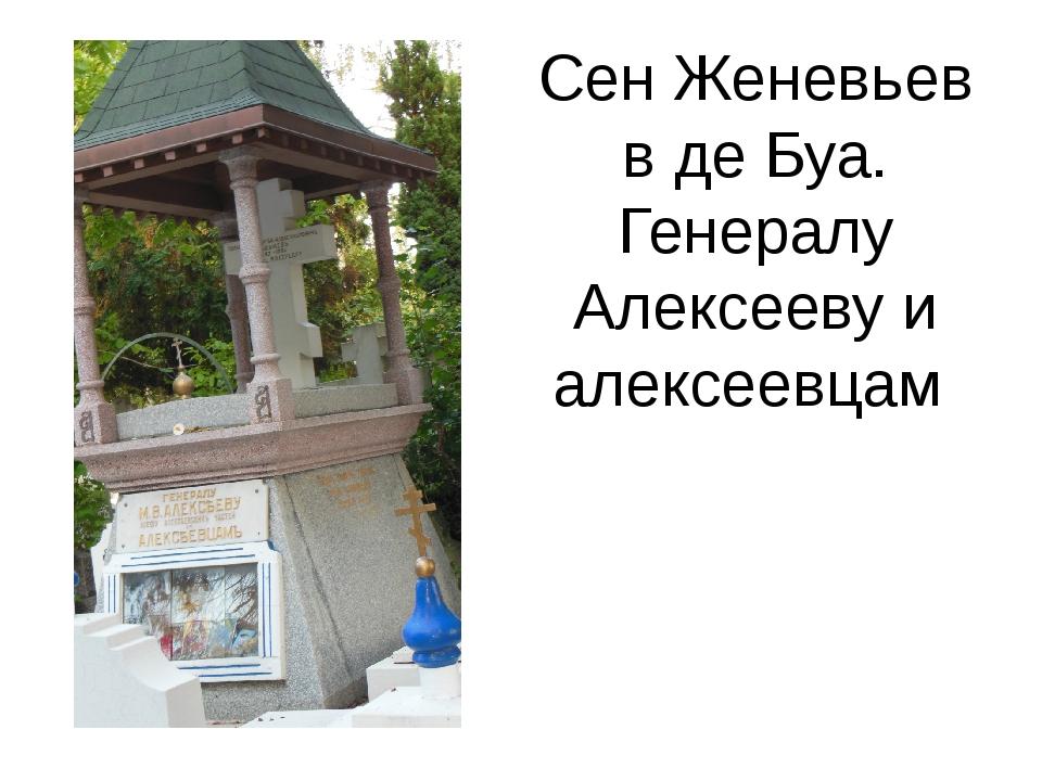 Сен Женевьев в де Буа. Генералу Алексееву и алексеевцам