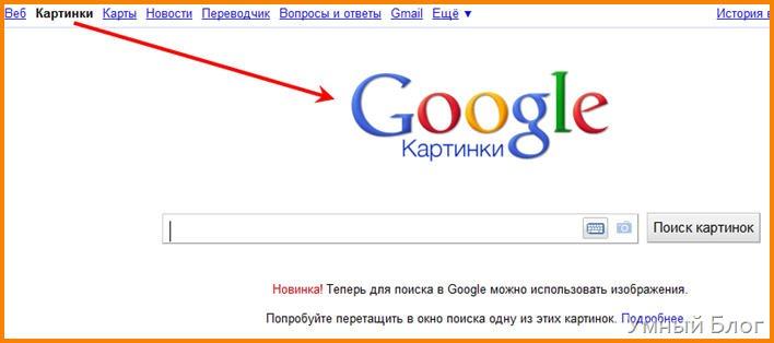 как по картинке найти в гугле
