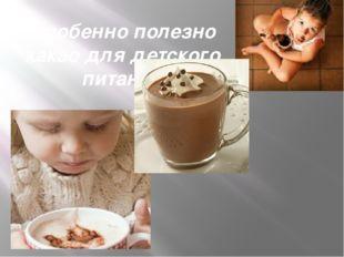 Особенно полезно какао для детского питания