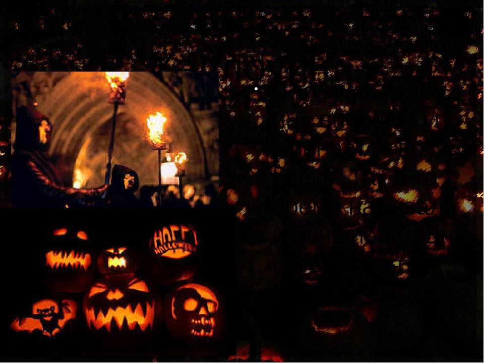 Хэллоуин Слово «Хэллоуин» впервые упоминается в XVI веке. Так в то время назы...