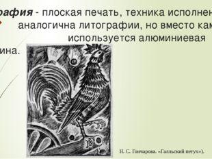 Альграфия - плоская печать, техника исполнения аналогична литографии, но вмес