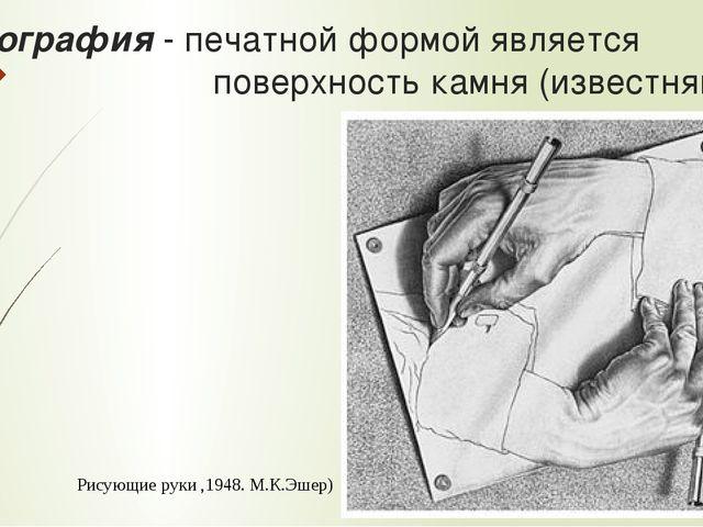 Литография - печатной формой является поверхность камня (известняка) Рисующие...