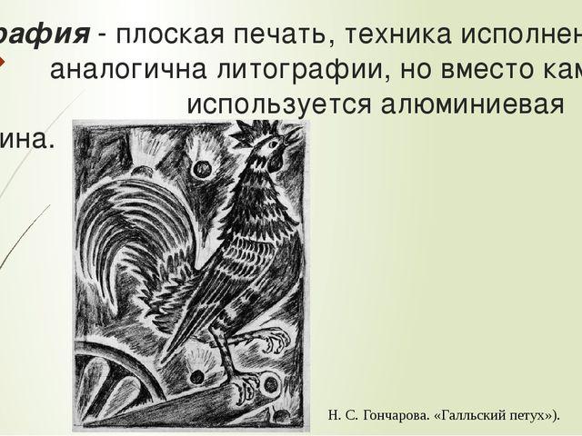 Альграфия - плоская печать, техника исполнения аналогична литографии, но вмес...