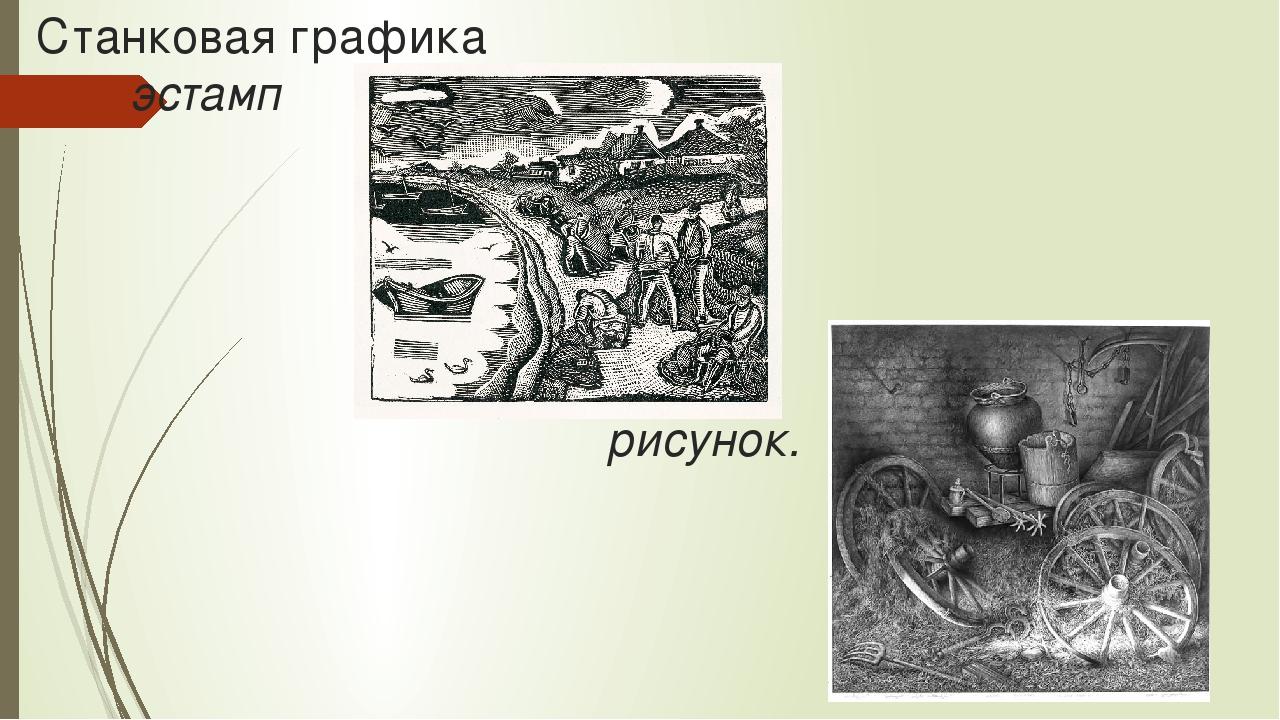 Станковая графика эстамп рисунок.