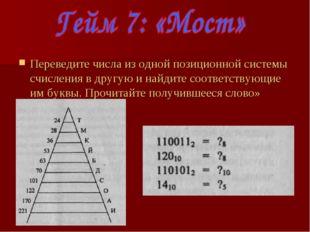 Переведите числа из одной позиционной системы счисления в другую и найдите со
