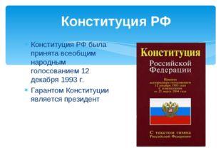 Конституция РФ Конституция РФ была принята всеобщим народным голосованием 12