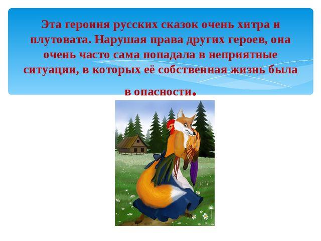 Эта героиня русских сказок очень хитра и плутовата. Нарушая права других гер...