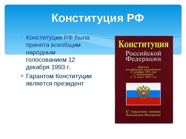 Конституция РФ Конституция РФ была принята всеобщим народным голосованием 12...