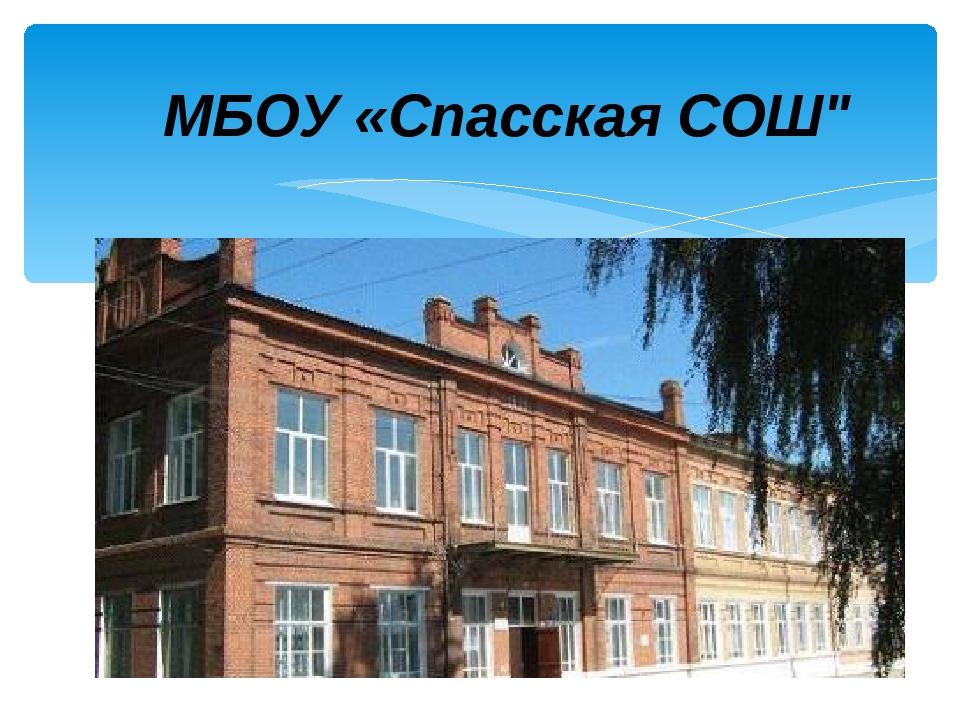 """МБОУ «Спасская СОШ"""""""