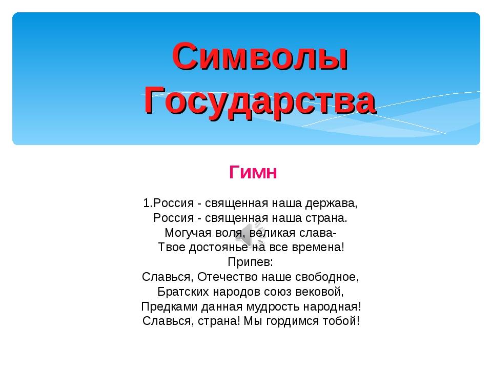 Символы Государства Гимн 1.Россия - священная наша держава, Россия - священна...