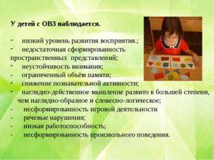 У детей с ОВЗ наблюдается. низкий уровень развития восприятия.; недостаточна