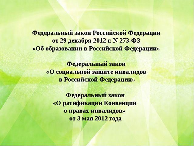 Федеральный закон Российской Федерации от 29 декабря 2012 г. N 273-ФЗ «Об обр...