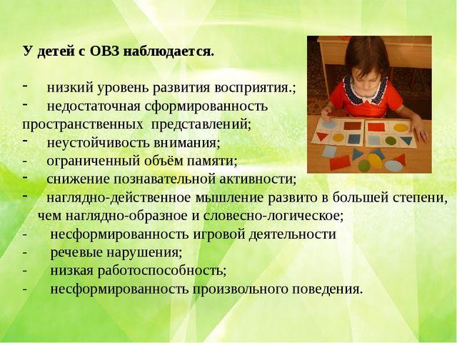 У детей с ОВЗ наблюдается. низкий уровень развития восприятия.; недостаточна...