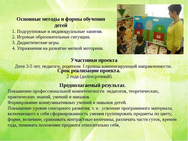 Основные методы и формы обучения детей 1. Подгрупповые и индивидуальные занят...