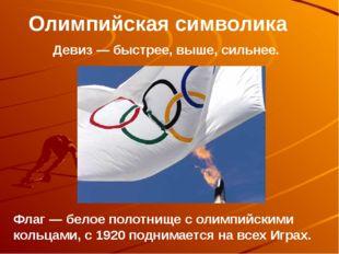 Флаг — белое полотнище с олимпийскими кольцами, с 1920 поднимается на всех Иг