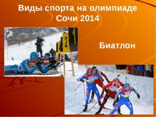 Биатлон Виды спорта на олимпиаде Сочи 2014