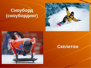 Скелетон Сноуборд (сноубординг)