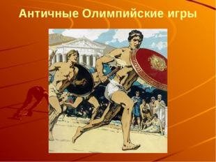 Античные Олимпийские игры