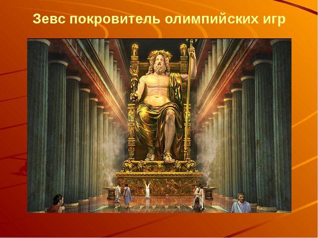 Зевс покровитель олимпийских игр
