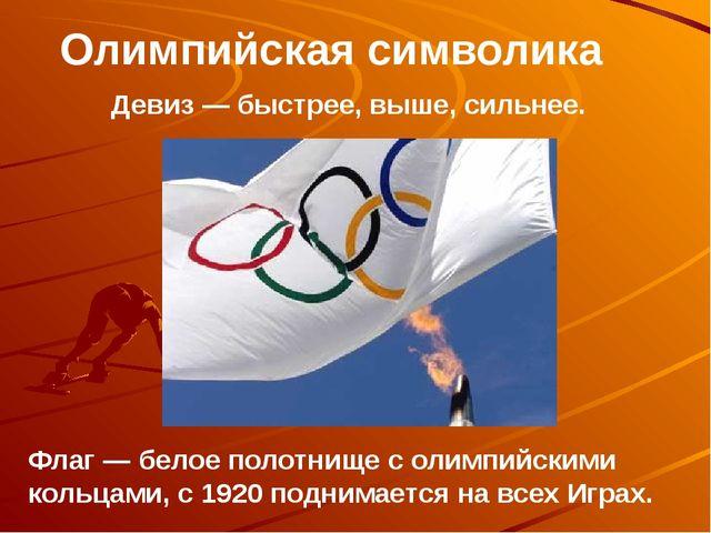 Флаг — белое полотнище с олимпийскими кольцами, с 1920 поднимается на всех Иг...