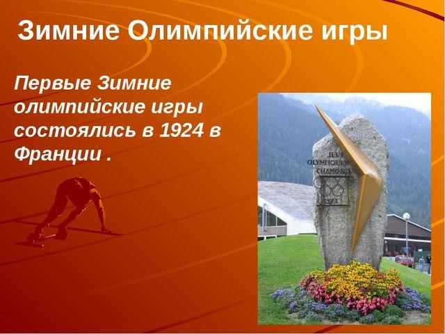 Зимние Олимпийские игры Первые Зимние олимпийские игры состоялись в 1924 в Фр...
