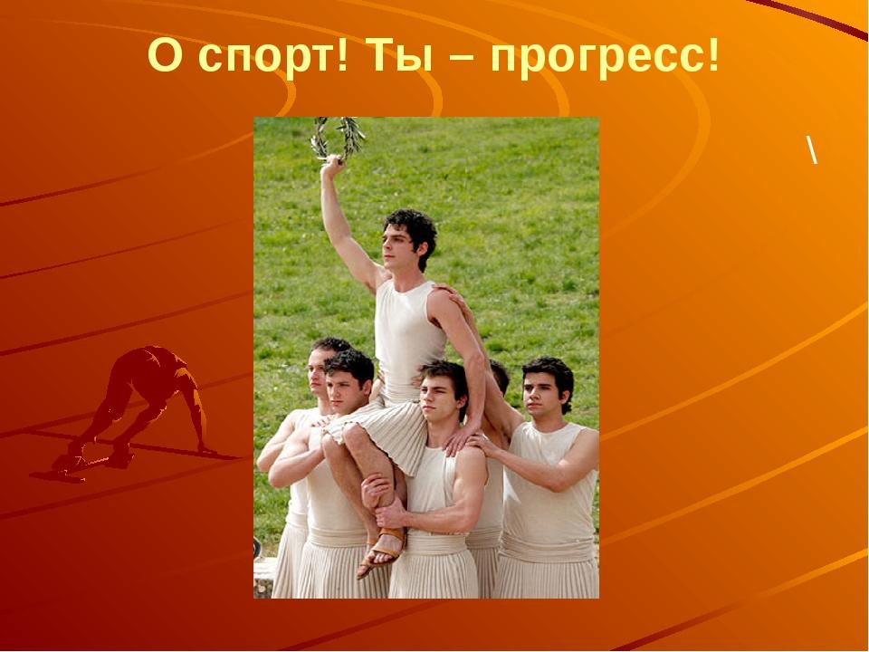 О спорт! Ты – прогресс! \