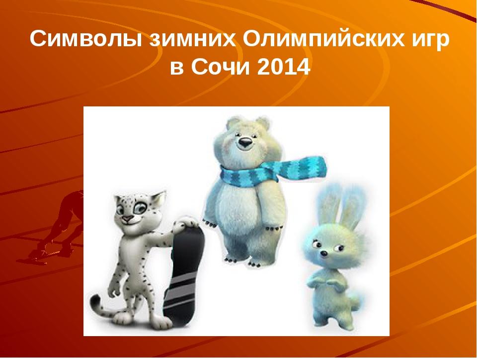 Символы зимних Олимпийских игр в Сочи 2014