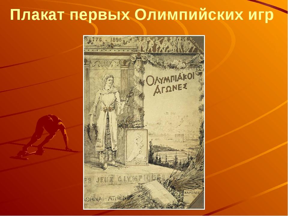 Плакат первых Олимпийских игр