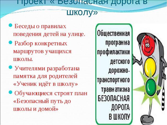 Проект « Безопасная дорога в школу» Беседы о правилах поведения детей на улиц...