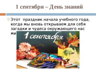 1 сентября – День знаний Этот праздник начала учебного года, когда мы вновь о