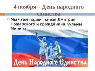 4 ноября – День народного единства Мы чтим подвиг князя Дмитрия Пожарского и