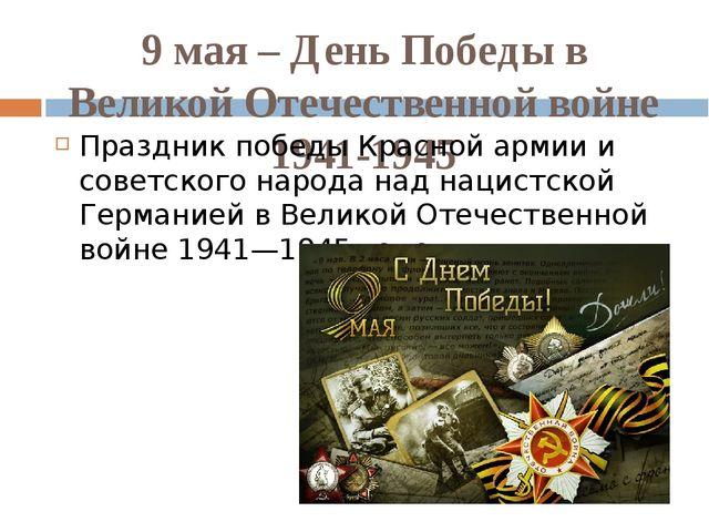 9 мая – День Победы в Великой Отечественной войне 1941-1945 ПраздникпобедыК...