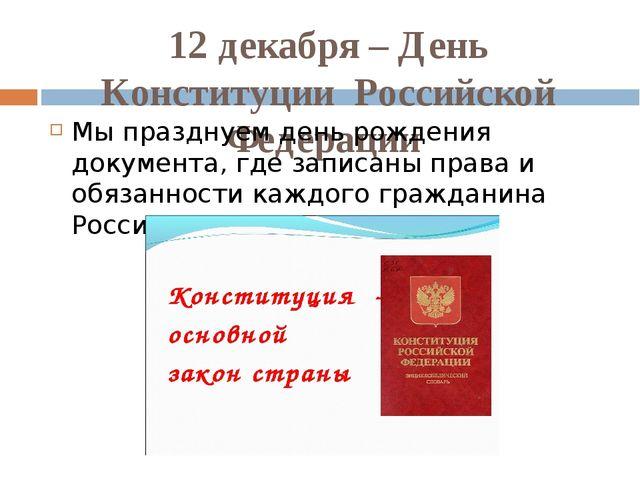 12 декабря – День Конституции Российской Федерации Мы празднуем день рождения...