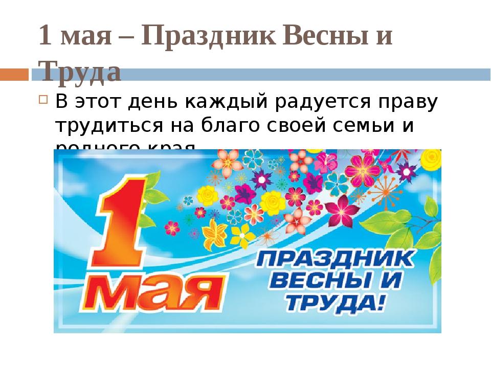 1 мая – Праздник Весны и Труда В этот день каждый радуется праву трудиться на...