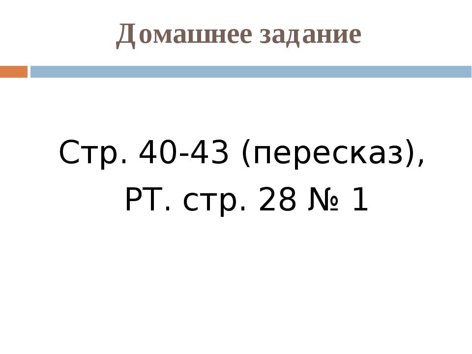 Домашнее задание Стр. 40-43 (пересказ), РТ. стр. 28 № 1
