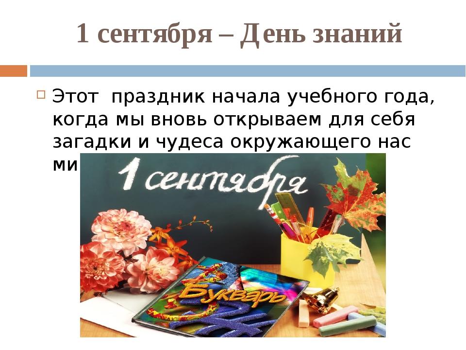 1 сентября – День знаний Этот праздник начала учебного года, когда мы вновь о...