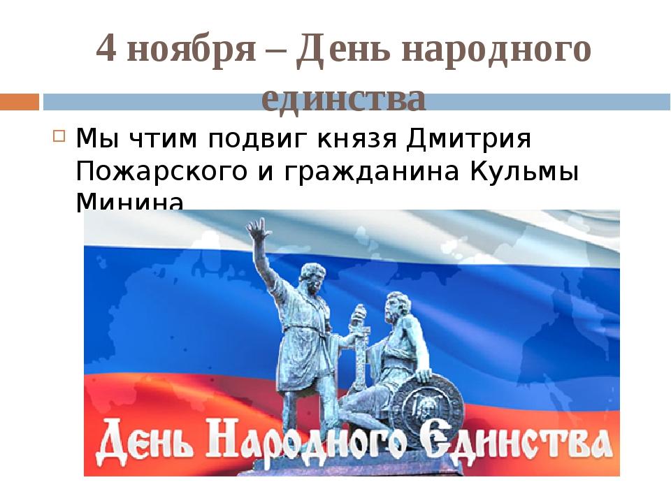 4 ноября – День народного единства Мы чтим подвиг князя Дмитрия Пожарского и...