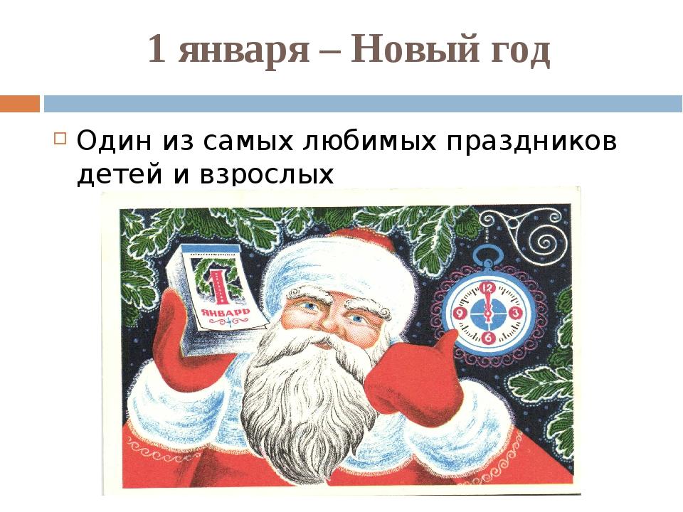 1 января – Новый год Один из самых любимых праздников детей и взрослых