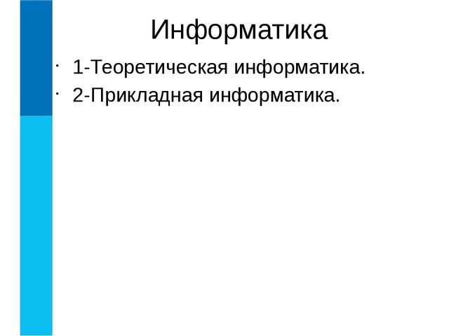 1-Теоретическая информатика. 2-Прикладная информатика. Информатика