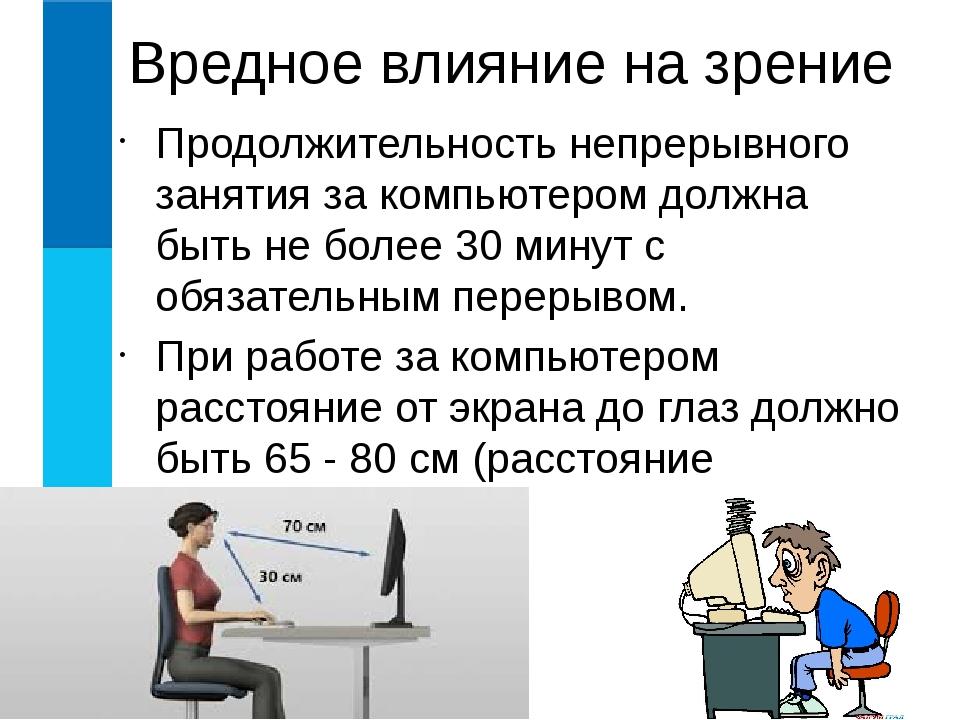 Продолжительность непрерывного занятия за компьютером должна быть не более 30...