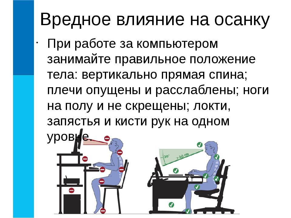 При работе за компьютером занимайте правильное положение тела: вертикально пр...