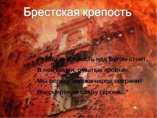 Разбитая крепость над Бугом стоит, В ней камни, омытые кровью. Мы верим, наве