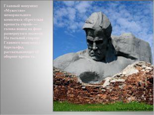 Главный монумент «Мужество» мемориального комплекса «Брестская крепость-герой