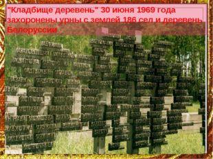 """""""Кладбище деревень"""" 30 июня 1969 года захоронены урны с землей 186 сел и дере"""