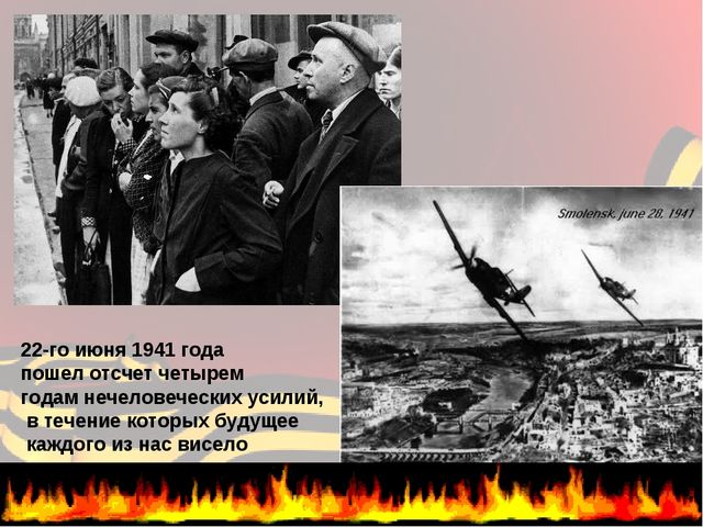 22-го июня 1941 года пошел отсчет четырем годам нечеловеческих усилий, в теч...
