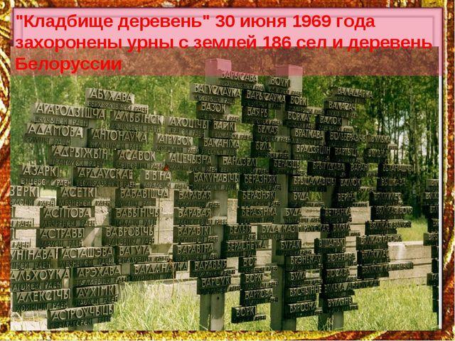 """""""Кладбище деревень"""" 30 июня 1969 года захоронены урны с землей 186 сел и дере..."""