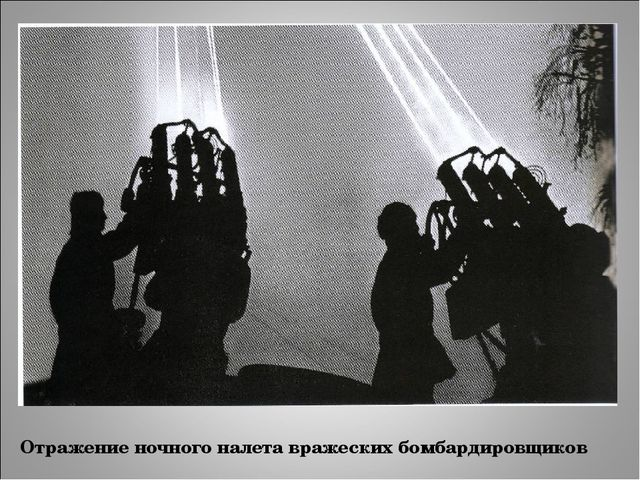 Отражение ночного налета вражеских бомбардировщиков